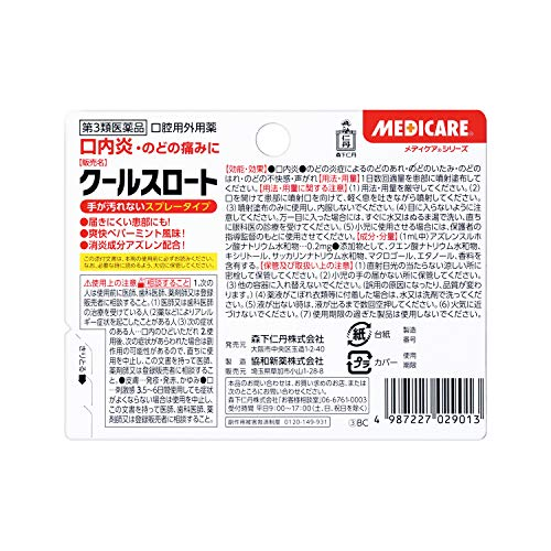森下仁丹メディケアシリーズ『クールスロート』(第3類医薬品)
