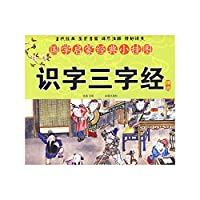 literacy primer selection - Sinology Enlightenment classic small charts(Chinese Edition)