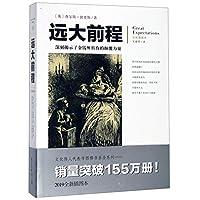 【全新直发】远大前程 全新插图本 重庆出版社