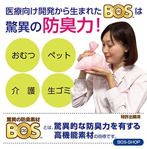 驚異の防臭袋BOS(ボス)おむつが臭わない袋赤ちゃん用おむつ処理袋【袋カラー:ピンク】(Sサイズ200枚入)