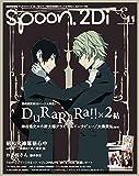 spoon.2Di vol.11 表紙巻頭特集「デュラララ!!×2 結」/Wカバー「昭和元禄落語心中」 (KADOKAWA MOOK)