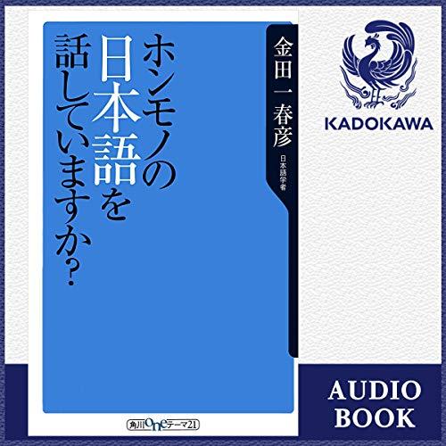 『ホンモノの日本語を話していますか?』のカバーアート