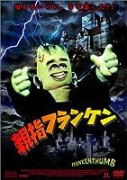 親指フランケン [DVD]