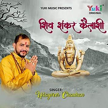 Shiv Shankar Kailashi (Shiv Bhajan)