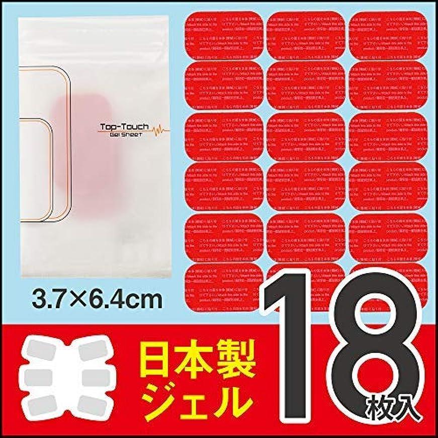 インキュバスブラウン優勢Top Touch 腹筋 専用 3セット 18枚 互換 高電導 EMS ジェルシート 日本製 ジェル 採用 EMS abs アブズ 18枚(3枚×6袋) 3.7cm×6.4cm 交換 パッド フィット 腹筋ベルト パット