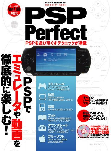 Enjoy thoroughly and videos emulator PSP Perfect-PSP! (INFOREST MOOK-PC GIGA special intensive course)…