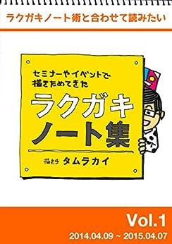 [タムラカイ]のラクガキノート集vol.1: ラクガキノート術と合わせて読みたい セミナーやイベントで描きためてきた ラクガキノート集