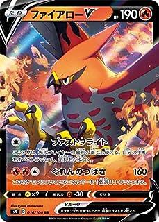 ポケモンカードゲーム S4 016/100 ファイアローV 炎 (RR ダブルレア) 拡張パック 仰天のボルテッカー