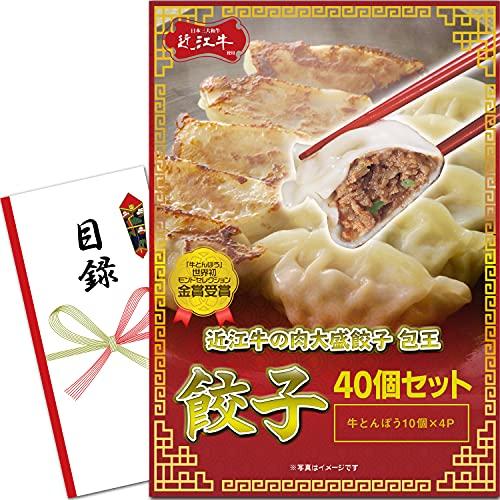 景品 セット 餃子 包王 40個セット 目録 パネル [二次会 / ビンゴ / 結婚式] 景品ゲッチュ