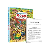 German classic concentration training board book. Happy farm(Chinese Edition)