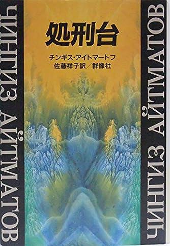 処刑台 (現代のロシア文学)