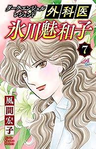 ダーク・エンジェル レジェンド 外科医 氷川魅和子 7 (Akita Comics Elegance)