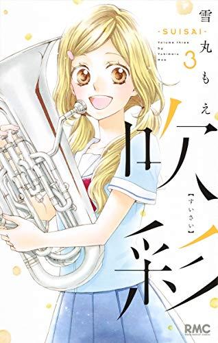 吹彩―SUISAI― 3 (りぼんマスコットコミックス)
