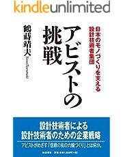 アビストの挑戦: 日本モノづくりを支える設計技術者集団