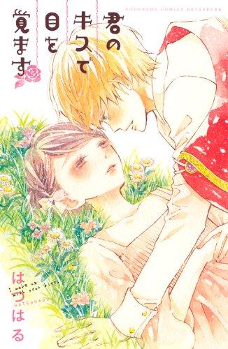 君のキスで目を覚ます (講談社コミックス別冊フレンド)