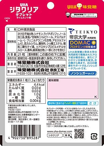 UHA味覚糖シタクリア口腔ケアタブレット舌の菌から息までケアライムミント味21粒7日~21日分