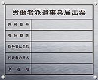 労働者派遣事業届出票(事務所用)シルバープレート《屋外掲示可能》