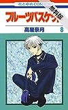 フルーツバスケット【期間限定無料版】 8 (花とゆめコミックス)