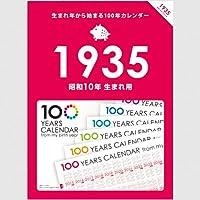 生まれ年から始まる100年カレンダーシリーズ 1935年生まれ用(昭和10年生まれ用)