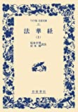 法華経〈上〉 (ワイド版 岩波文庫)