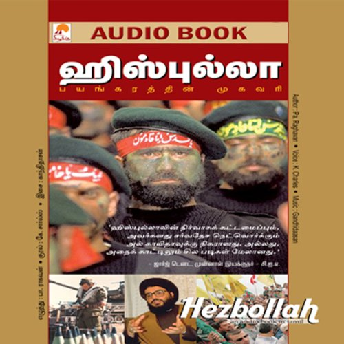Hezbollah audiobook cover art