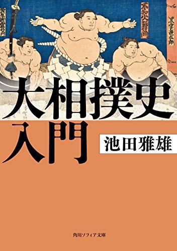 大相撲史入門 (角川ソフィア文庫)