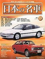 週刊 日本の名車 2014年 7/1号 [分冊百科]