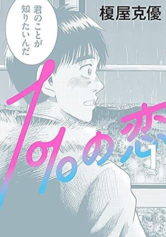 1%の恋 1 (ビームコミックス)