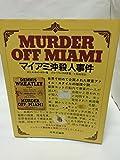 マイアミ沖殺人事件 (捜査ファイル・ミステリー・シリーズ 1) (1982年)