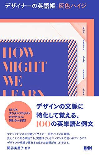 デザイナーの英語帳