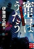 密告はうたう 警視庁監察ファイル (実業之日本社文庫)