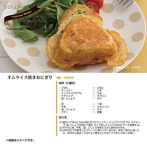 ドウシシャ 焼き芋メーカー 3枚プレート付(焼き芋、平面、焼きおにぎり) 温度調節機能付き BakeFree WFT-103