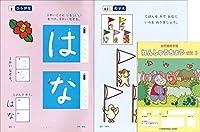 エジソンクラブ れんしゅうちょう幼児-3(年中用) 幼児教材