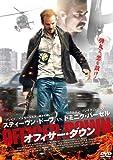 オフィサー・ダウン[DVD]