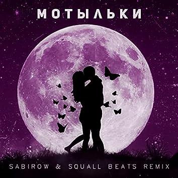 Мотыльки (Squall Beats Remix)