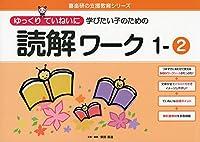 ゆっくりていねいに学びたい子のための読解ワーク 1ー2 (喜楽研の支援教育シリーズ)