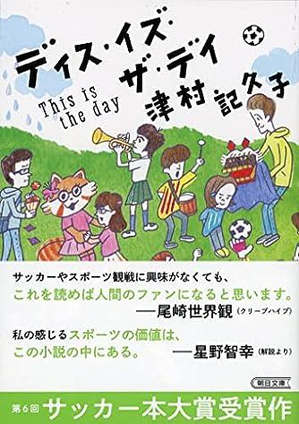 ディス・イズ・ザ・デイ (朝日文庫)