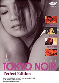 TOKYO NOIR トウキョーノワール Perfect Edition [DVD]