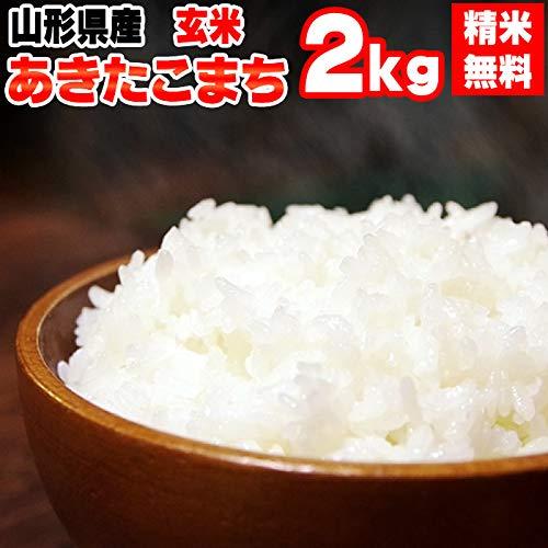 山形県産 玄米 あきたこまち 2kg 令和2年度産 (白米に精米して発送)