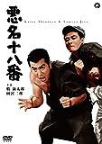 悪名十八番[DVD]