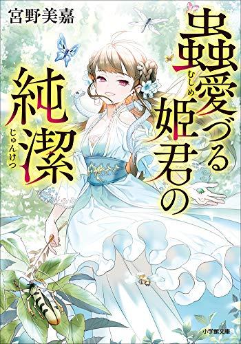 蟲愛づる姫君の純潔 (小学館文庫キャラブン!)