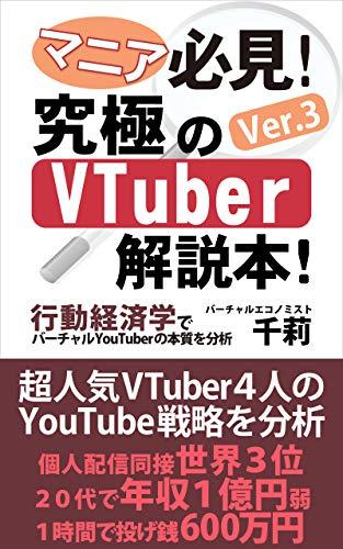 同 接 Youtube