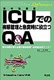 ICUでの病態管理と急変時に役立つQ&A―集中治療が常に必要な重症患者への対応のポイント! (Q&Aでわかるシリーズ)