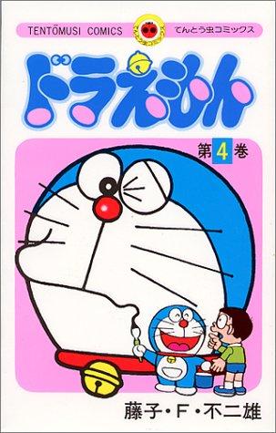 ドラえもん (4) (てんとう虫コミックス)の詳細を見る