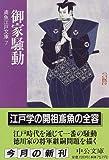 御家騒動―鳶魚江戸文庫〈7〉 (中公文庫)