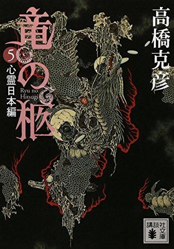 竜の柩(5) (講談社文庫)