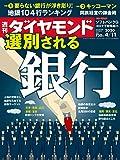週刊ダイヤモンド 2020年 4/11号 [雑誌] (選別される銀行)
