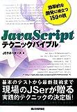 JavaScriptテクニックバイブル ~効率的な開発に役立つ150の技(JSサポーターズ)