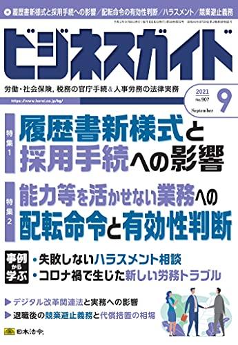 ビジネスガイド 2021年 09 月号 [雑誌]