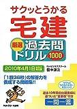 サクッとうかる宅建厳選過去問ドリル1000―2010年4月1日法改正対応版